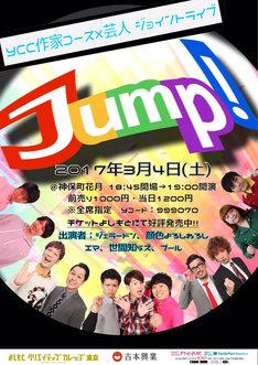 「YCC作家コース×芸人ジョイントライブ Jump!」チラシ