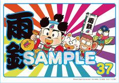 「桃太郎電鉄芸人」とコラボした「アメトーーク!」DVD&Blu-ray Vol.37のオリジナル着せ替えジャケット。