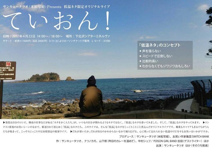 「サンキュータツオ(米粒写経)Presents 低温ネタ限定オリジナルライブ『ていおん!』」チラシ