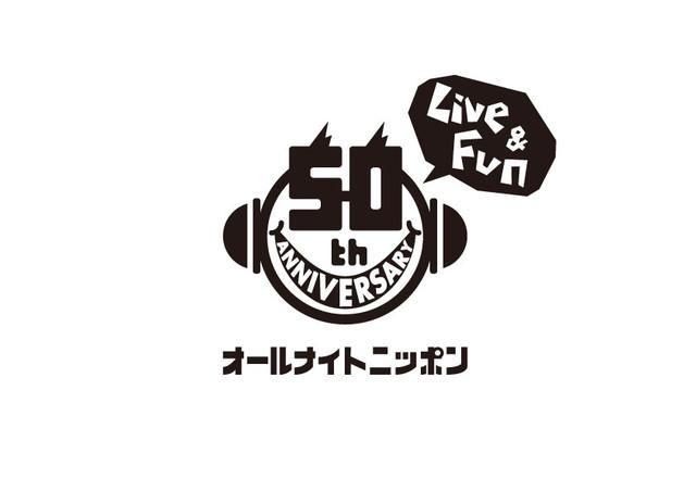 「オールナイトニッポン」50周年ロゴ