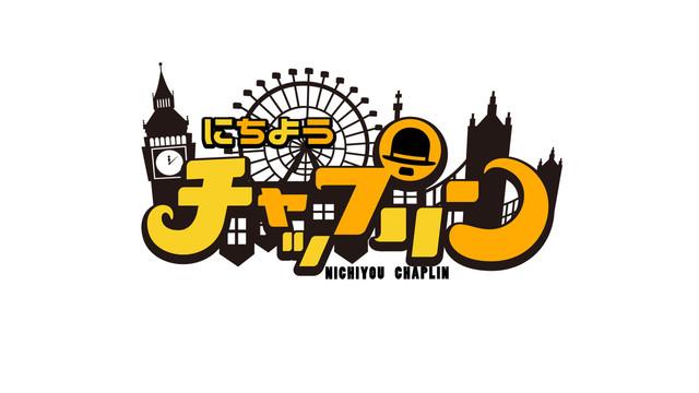 「にちようチャップリン」ロゴ
