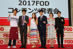 「2017 FODコンテンツ発表会」に出席したベッキー(右から2人目)ら。