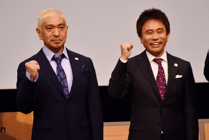 「2025 日本万博誘致アンバサダー」に就任した、ダウンタウン。