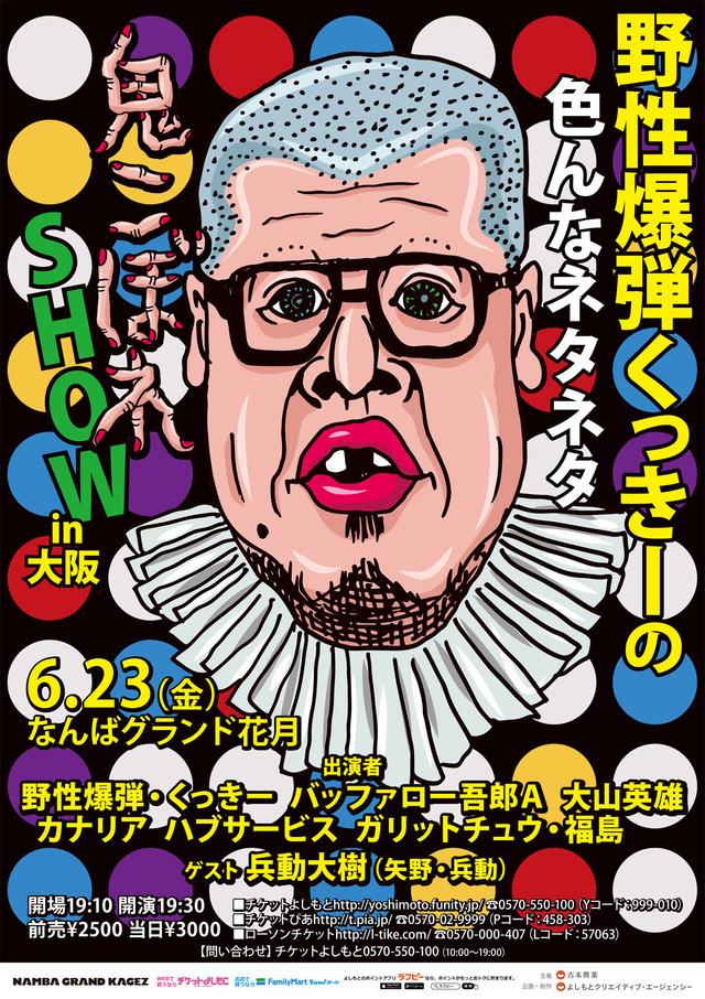 「野性爆弾くっきーの色んなネタネタ鬼こぼれSHOW in 大阪」チラシ
