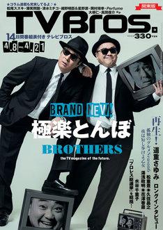 「TV Bros.」2017年4月8日号表紙