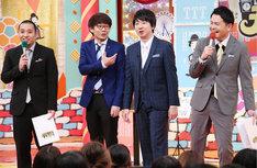 三四郎(中央2人)と進行役の千鳥。(c)テレビ東京