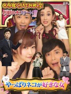 「今くらプリ」で撮影されたチュートリアル徳井、フットボールアワー後藤、SHELLY、指原莉乃の写真。(c)日本テレビ