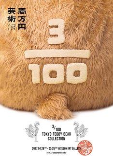 """「1万円アート """"東京 3/100 テディベア展""""」ポスター"""