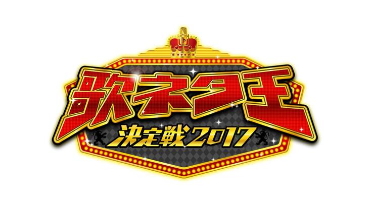 「歌ネタ王決定戦2017」ロゴ