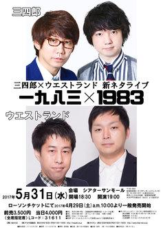 「三四郎×ウエストランド 新ネタライブ『一九八三×1983』」チラシ