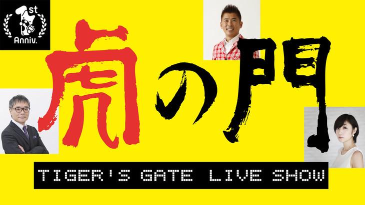 AbemaTV「【1周年記念特別企画】虎の門」ビジュアル
