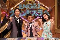 「ENGEIグランドスラム」MCのナインティナインと松岡茉優(右)。