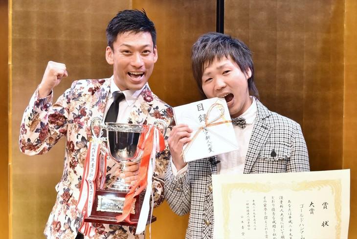 「平成29年度 漫才新人大賞」で大賞を受賞したゴールドハンマー。左が志村卓治、右が林一哉。