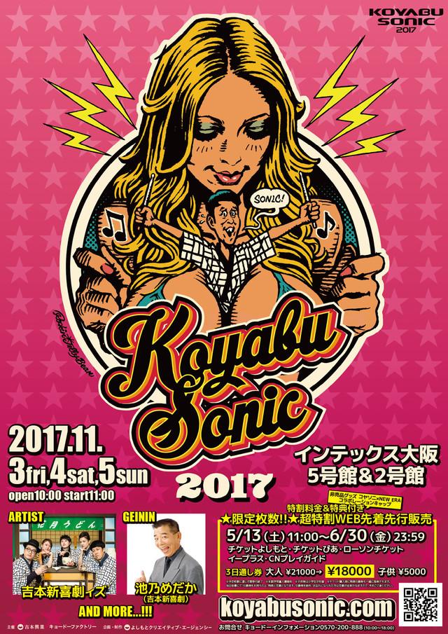 「KOYABU SONIC 2017」ポスター