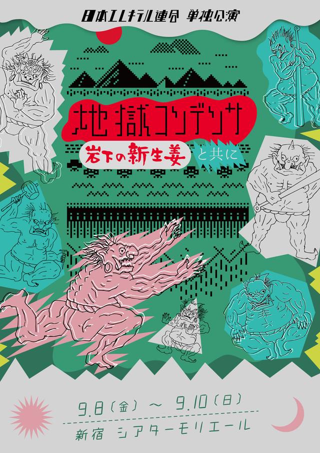 「日本エレキテル連合単独公演『地獄コンデンサ』岩下の新生姜と共に」メインビジュアル