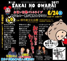 「第2回 SAKAI NO OWARAI2017」告知ビジュアル