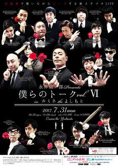 「永井佑一郎 Presents『僕らのトーク vol.VI in ルミネtheよしもと』」チラシ
