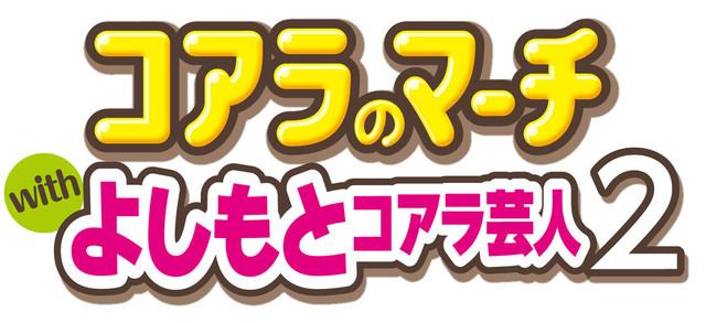 「コアラのマーチwithよしもとコアラ芸人2」ロゴ