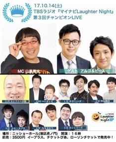 「TBSラジオ『マイナビLaughter Night』第3回チャンピオンLIVE」イメージ