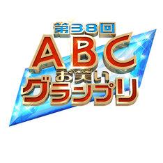 「第38回ABCお笑いグランプリ」ロゴ