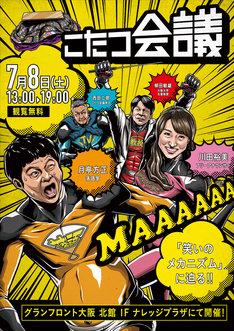 「OMOSIROI こたつ会議 9回目 -笑いのメカニズム-」チラシ