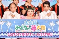 「お台場みんなの夢大陸 2017」ナビゲーターに就任した(手前左から)トレンディエンジェル斎藤、渡辺直美、ジャングルポケット斉藤。