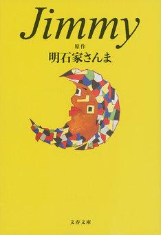「Jimmy」ノベライズ本の表紙。