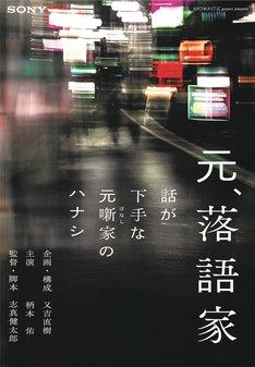 「AROMASTIC×又吉直樹『元、落語家』オリジナルムービー本篇」キービジュアル