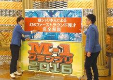 DVD「M-1グランプリ2016」より。