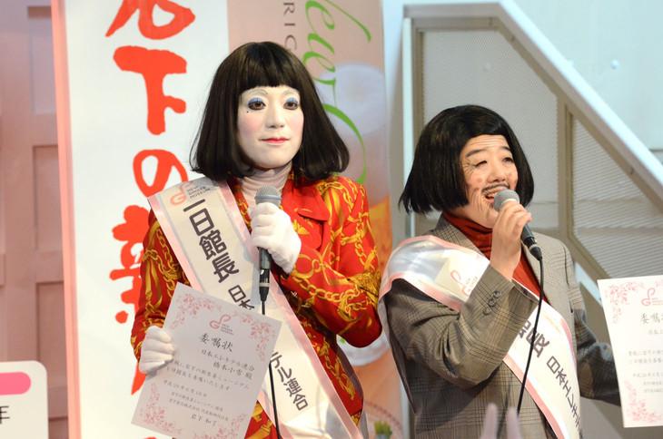 岩下の新生姜ミュージアムの1日館長を務める日本エレキテル連合。