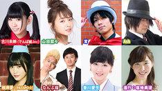 「ただいま、ゲーム実況中!!」6月24日放送回の出演者。