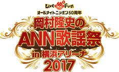 「オールナイトニッポン50周年 岡村隆史のオールナイトニッポン歌謡祭2017 in 横浜アリーナ」ロゴ