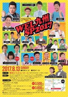 「WEL九州SP2017」チラシ