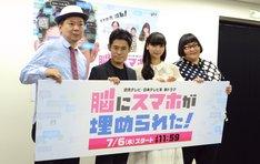 左から鈴木おさむ、伊藤淳史、新川優愛、メイプル超合金・安藤。