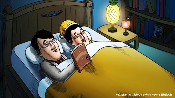 「ピコ太郎のララバイラーラバイ」のエンディングより。同じベッドで眠る(左から)古坂大魔王とピコ太郎。