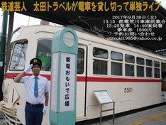 「鉄道芸人 太田トラベルが電車貸し切って単独ライブ」告知ビジュアル
