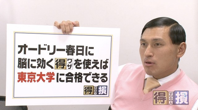 東大受験に挑戦するオードリー春日。(c)日本テレビ