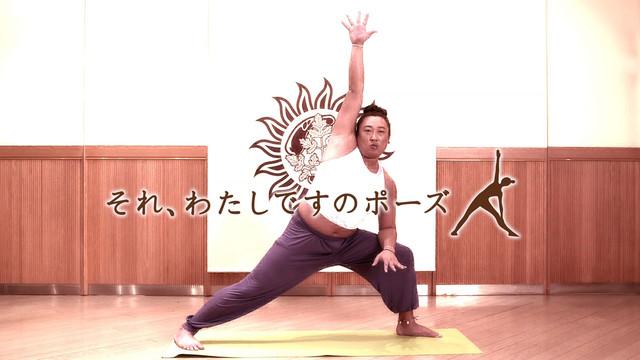 「それ、わたしですのポーズ」を披露するYFYインストラクター・Aki(ロバート秋山)。