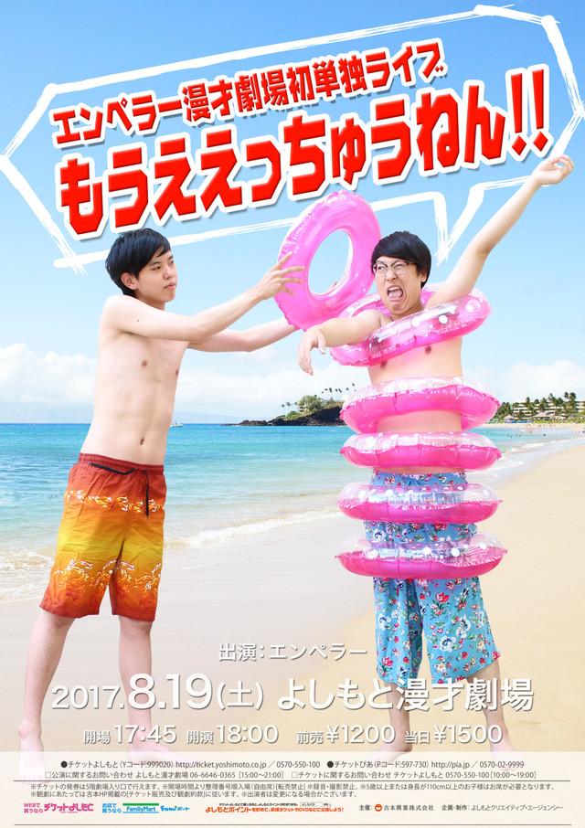 エンペラー単独ライブ「もうええっちゅうねん!!」チラシ