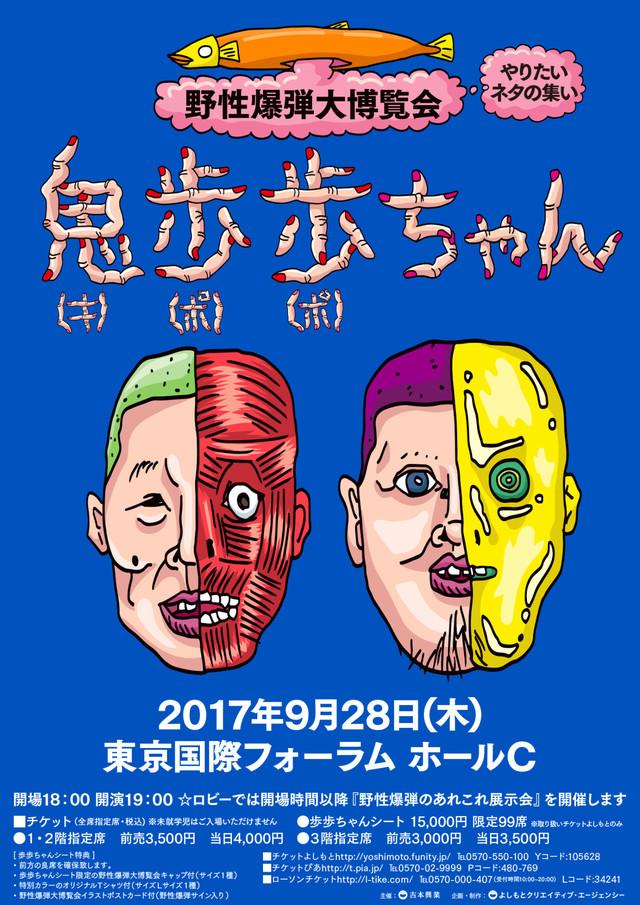 「野性爆弾大博覧会 鬼歩歩(きぽぽ)ちゃん~やりたいネタの集い~」ビジュアル