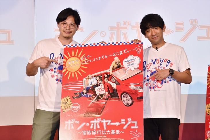 映画「ボン・ボヤージュ~家族旅行は大暴走~」の公開直前イベントに出演したアルコ&ピース。