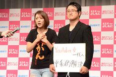 松居一代のモノマネで訴えるみかん(左)と、船越英一郎に扮するガリットチュウ福島(右)。
