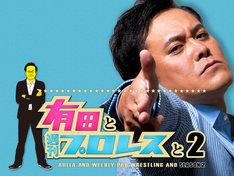 「有田と週刊プロレスと」シーズン2