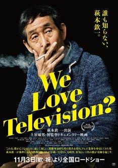 映画「We Love Television?」のポスタービジュアル。