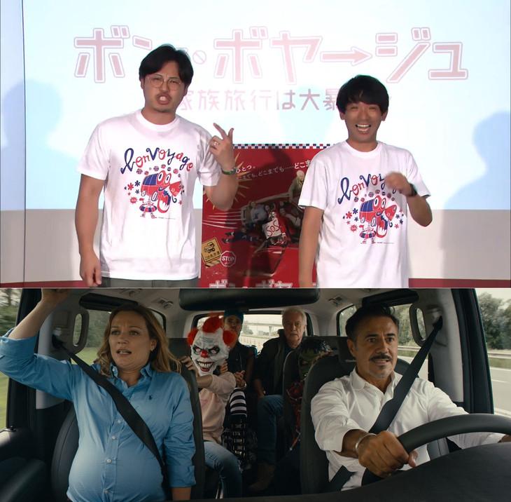 「南米人のドライブ計画」を披露するアルコ&ピース(上)と映画「ボン・ボヤージュ~家族旅行は大暴走~」のワンシーン(下)。