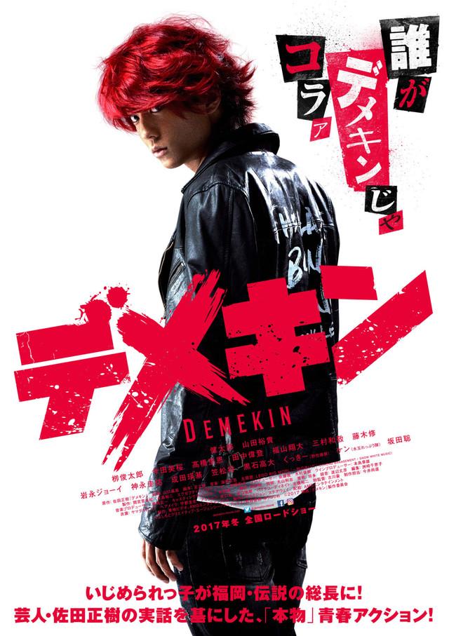 映画「デメキン」第1弾ポスタービジュアル