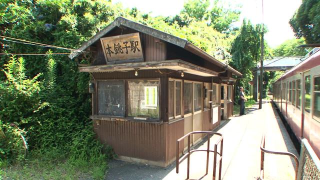 本銚子駅 (c)日本テレビ