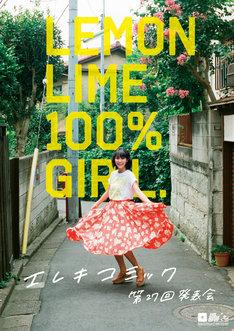 「エレキコミック第27回発表会『Lemon Lime 100% Girl』」フライヤー(表)