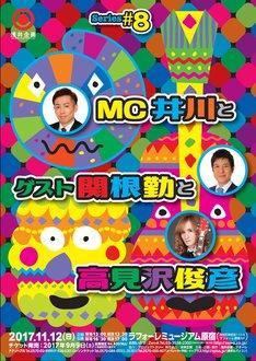 トークライブ「Series#8『MC井川とゲスト関根勤と高見沢俊彦』」フライヤー