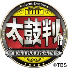 「名医のTHE太鼓判!」ロゴ